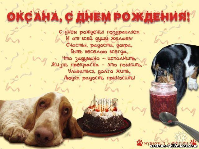 Поздравление ксюше с днём рождения